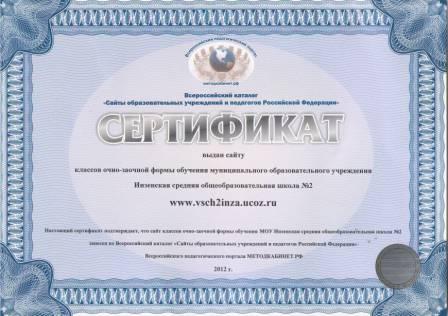 Сертификат о занесении сайта во Всероссийский каталог